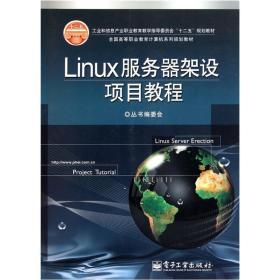 全国高等职业教育计算机系列规划教材:Linux服务器架设项目教程