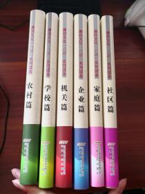 廉政文化【六進】系列讀本  (全6冊)
