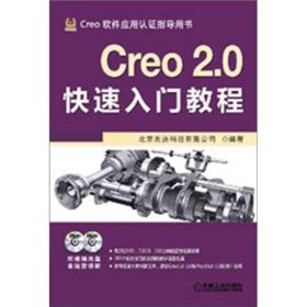 Creo 2.0快速入门教程(无盘)