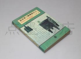 私藏好品《古文字与商周史新证》王晖 著  中华书局2003年一版一印