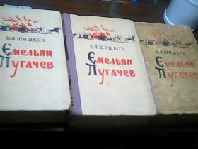 俄文版全三册硬精装 叶美里场、普加乔夫 1957年包邮挂刷 1900页左右