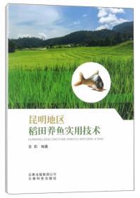 养鱼技术书籍 昆明地区稻田养鱼实用技术