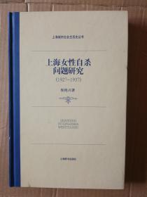 上海女性自杀问题研究(1927-1937)