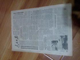 生日报  人民日报1988年6月12日 1---8版       中缝有装订孔磨损边角自然旧发黄有小裂口