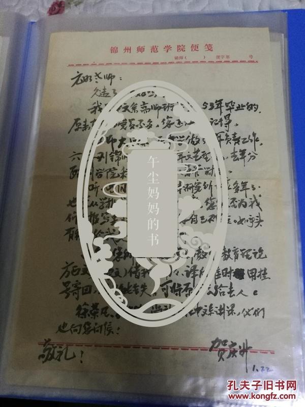 锦州师范学院教授- 贺庆升毛笔信札1页
