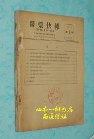 医药快报 1959年1-12期权12本