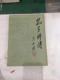 孔子评传(匡亚明签赠本)