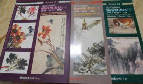 岭南派画法(1-3)3册合售