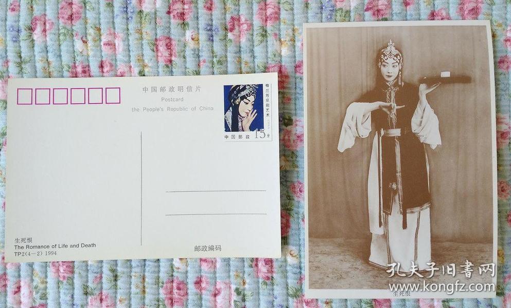 梅兰芳邮资明信片-单片--黄箱-