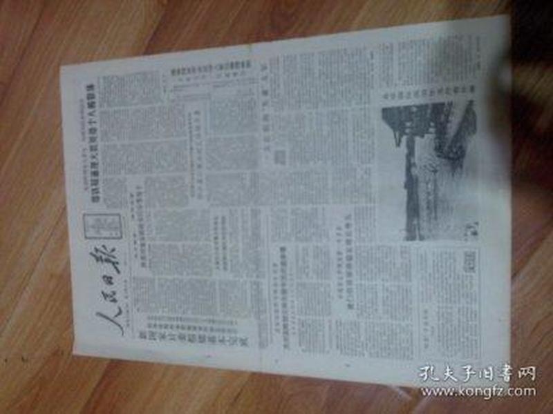生日报  人民日报1988年6月13日 1---8版       中缝有装订孔磨损边角自然旧发黄有小裂口