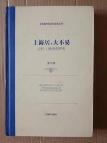 上海居,大不易:近代上海房荒研究