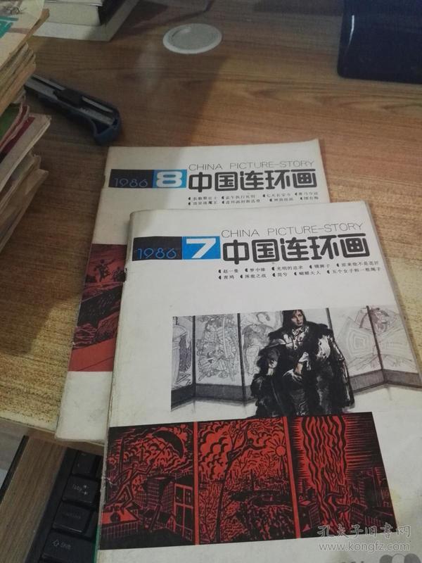 中国连环画1986年  第7.8.  俩本合售