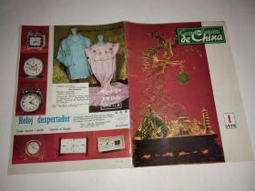 Comercio Exterior de China 1979年第1期 中国对外贸易