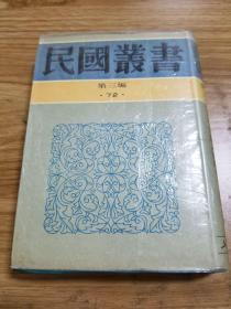 民国丛书 第三编72(印尼社会发展概观 二十世纪之南洋)