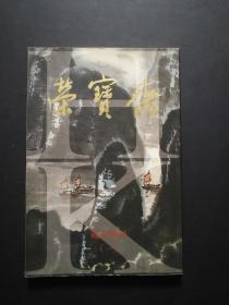 荣宝斋藏画图录 一(内194幅大家真迹原图,铜版纸印刷精良)