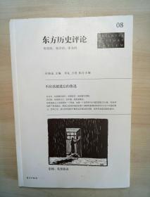 东方历史评论08:不应该被遗忘的鲁迅
