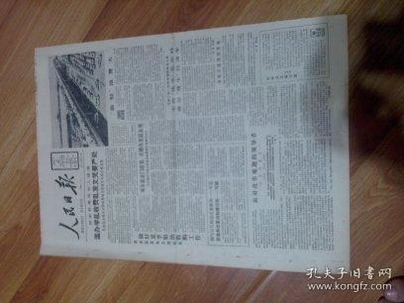 生日报  人民日报1988年6月14日 1---8版       中缝有装订孔磨损边角自然旧发黄有小裂口