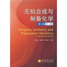 无机合成与制备化学(第2版)(下册)