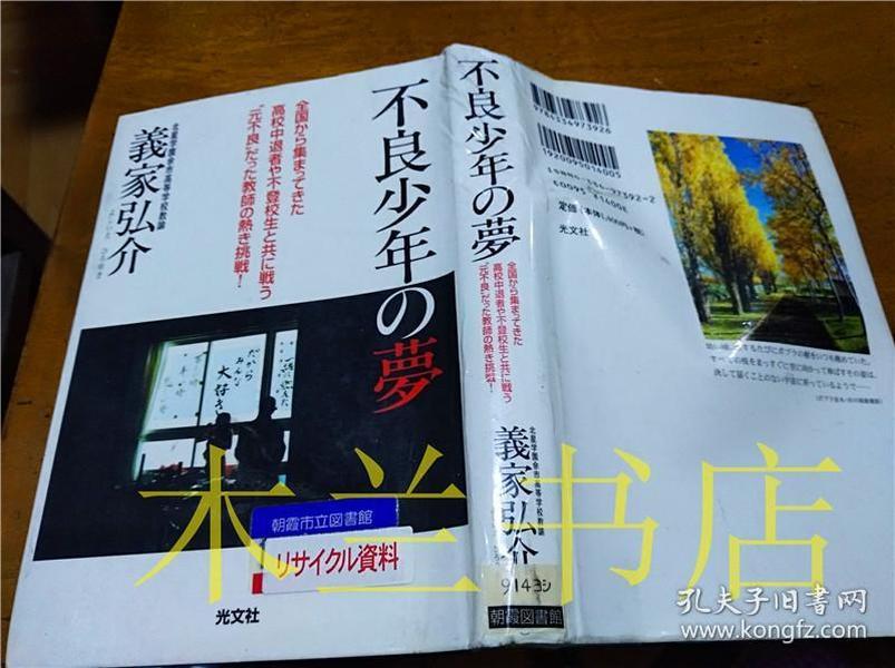 原版日文书 不良少年の梦 义家弘介 株式会社光文社 2003年5月 32开硬精装