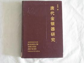 唐代金银器研究   1999年一版一印  仅印3000册