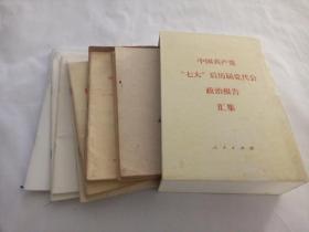 中国共产党历届党代会政治报告(七大至十九大,共计13本)特制书盒
