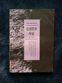 余华 在细雨中呼喊 初版本 1993年
