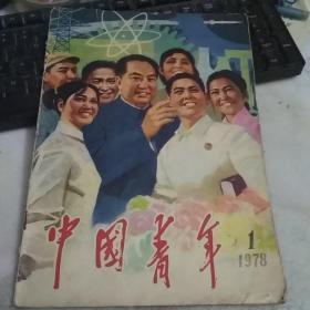 中国青年(1978年第1期)