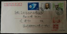 """趣味封:1995-4""""社会发展 共创未来""""自然实寄封(挂号,另贴""""徐锡麟""""、""""张孝骞""""邮票)"""