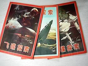 飞碟探索1985(1-3 ) 3本