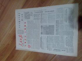 生日报  人民日报1988年6月15日 1---8版       中缝有装订孔磨损边角自然旧发黄有小裂口