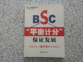 """BSC""""平衡计分""""保证发展 —普方管理书系"""