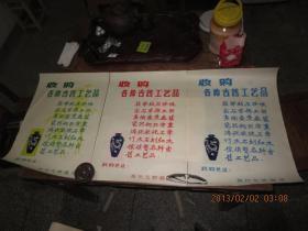 解放初期扬州文物商店----《收购各种古旧工艺品》 广告三色三张 ,保真保老, 存楼上办公桌上97