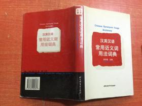 汉英汉语常用近义词用法词典  精装