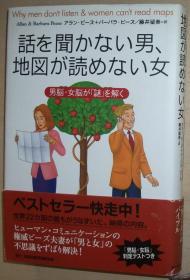 日文原版 话を闻かない男、地図が読めない女―男脳.女脳が「谜」を解く