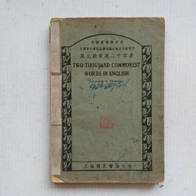 依据教育部颁布全国初中学生必须认识之英文字量标准《英文最常用二千字表》民国28年(1939年)上海竞文书局印行
