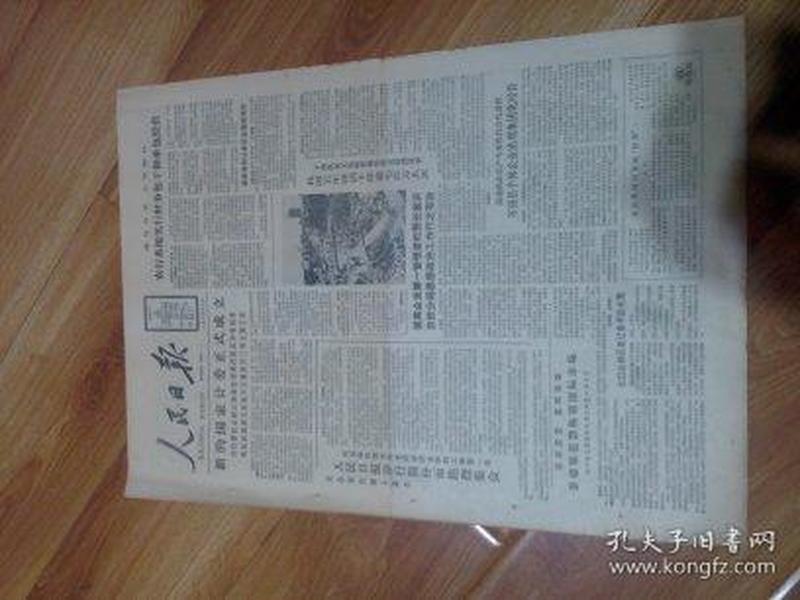 生日报  人民日报1988年6月16日 1---8版       中缝有装订孔磨损边角自然旧发黄有小裂口