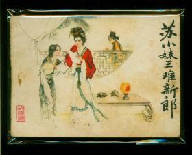 传统戏曲-苏小妹三难新郎