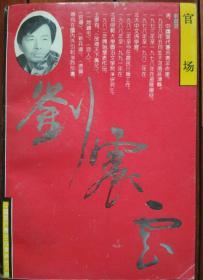 著名作家刘震云先生代表作·签名本·《官场》