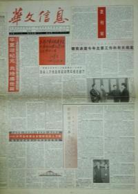 《华文信息》创刊号