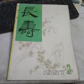 长寿(1987年第3期)