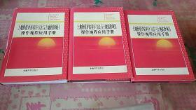 土地价值评估程序方法与土地估价项目操作规程应用手册  全3卷3册 16开精装
