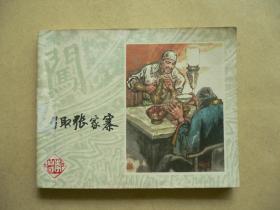 智取张家寨 李自成 之五 连环画