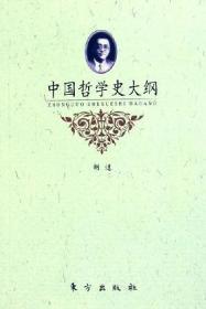 9787506007160中国哲学史大纲