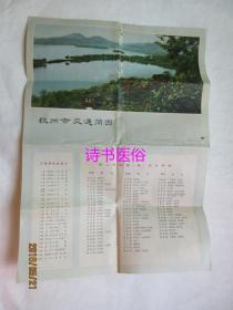 文革《杭州市交通简图》——有新旧路(巷)名对照表