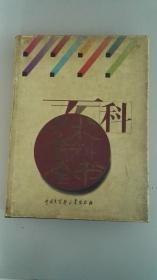人文百科全书大系:艺术百科全书(16开精装一厚册)