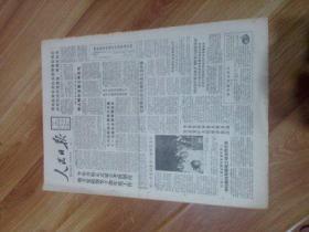 生日报  人民日报1988年6月17日 1---8版       中缝有装订孔磨损边角自然旧发黄有小裂口