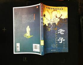 中国传统文化精华:老子(新版)