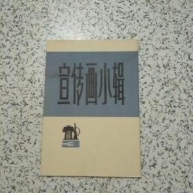 宣传画小辑(3)8张