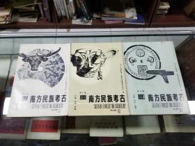 南方名族考古(第一辑~第三辑)3册   有数百幅黑白照片插图