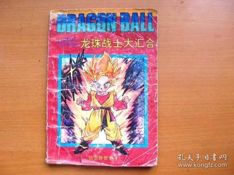 32开单行本漫画书 七龙珠 悟空辞世卷 4 龙珠战士大汇合